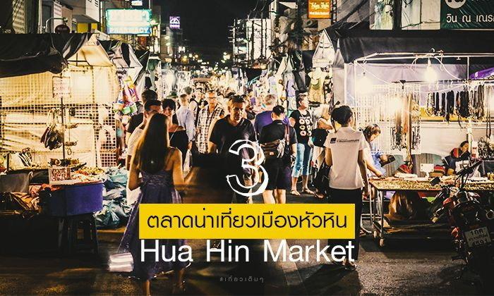 3 ตลาดน่าเที่ยวเมืองหัวหิน