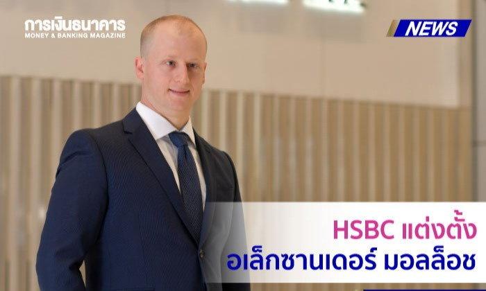 HSBC แต่งตั้ง นายอเล็กซานเดอร์ มอลล็อช  เป็นผู้อำนวยการธุรกิจเครือข่ายต่างประเทศ ประจำประเทศไทย