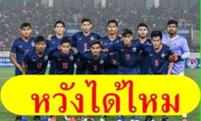 เรารักบอลไทย EP. 24 U23 หวังได้ไหมกับอนาคต
