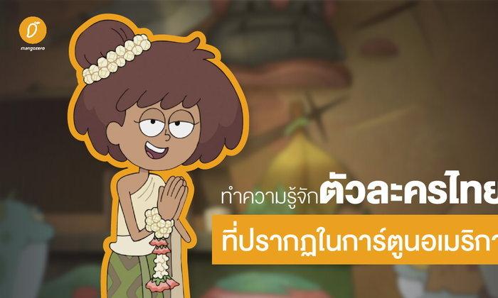 ทำความรู้จักตัวละครไทยที่ปรากฏในการ์ตูนอเมริกา