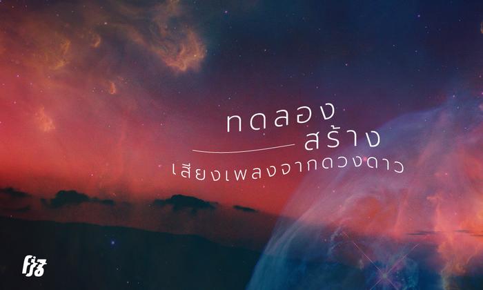 System Sounds เว็บไซต์ที่ผนวกเสียงดนตรีเข้ากับระบบสุริยะจักรวาล กลายเป็นเพลงชวนตื่นตา