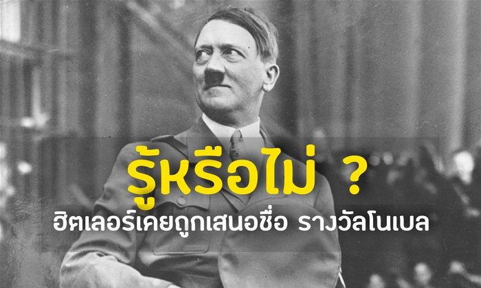 รู้หรือไม่ ? : ฮิตเลอร์เคยถูกเสนอชื่อรางวัล โนเบล สาขา สันติภาพ