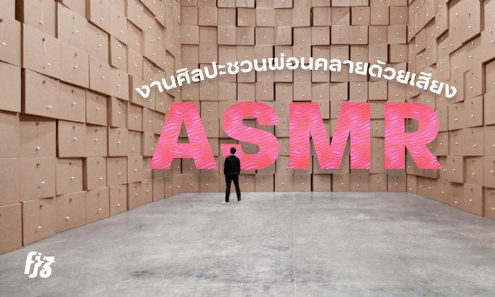 ZIMOUN ผู้สร้างศิลปะผ่านสิ่งรอบตัวได้เรียบง่าย ชวนผ่อนคลายกับเสียง ASMR
