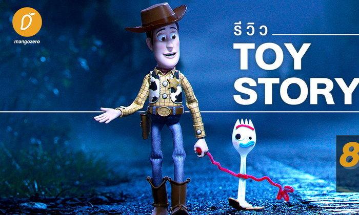 รีวิว Toy Story 4  การกลับมาของเหล่าของเล่นหลังห่างหายไป 9 ปี