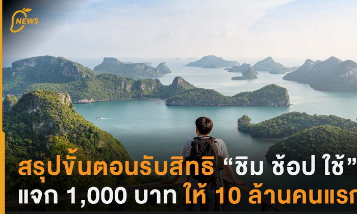 สรุปขั้นตอนรับสิทธิ ชิม ช็อป ใช้ 1,000 บาท ให้ 10 ล้านคนแรก