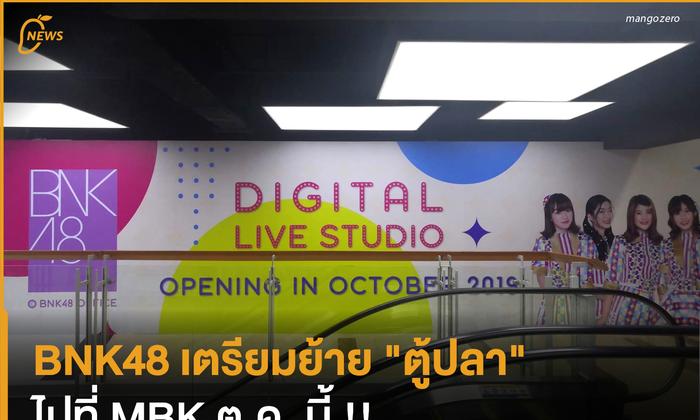 BNK48 เตรียมย้าย ตู้ปลา (Digital Live Studio) ไปอยู่ที่ห้าง MBK ชั้น 7 ใหญ่กว่าเดิม  [ชมภาพ]