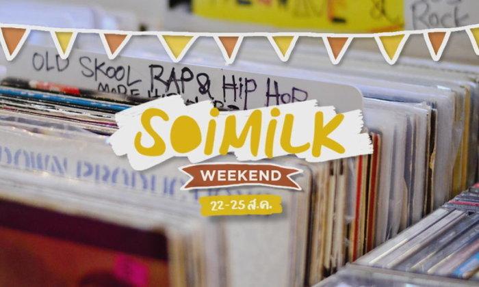 Soimilk Weekend อิเวนต์น่าไปประจำสุดสัปดาห์นี้ (22-25 ส.ค.)