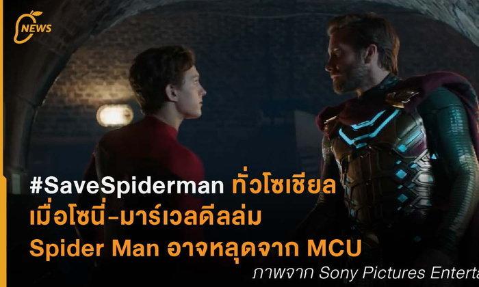 #SaveSpiderman ทั่วโซเชียล เมื่อโซนี่-มาร์เวลดีลล่ม Spider Man อาจหลุดจาก MCU
