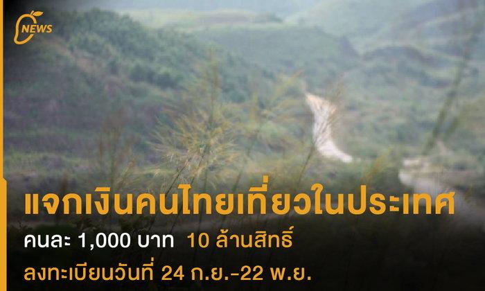 แจกเงินสนับสนุนคนไทยเที่ยวในประเทศ คนละ 1000 บาท 10 ล้านสิทธิ์