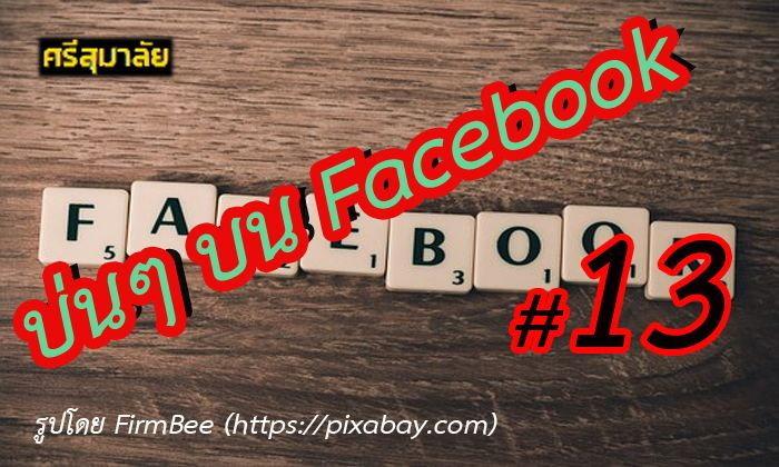 บ่นๆ บน Facebook #13