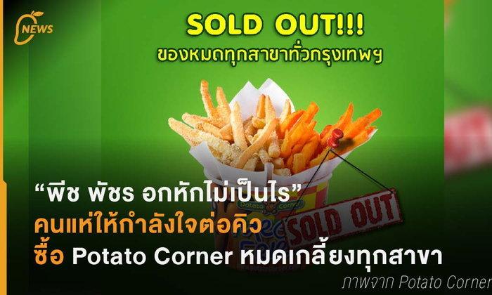 พีช พัชร อกหักไม่เป็นไร  คนแห่ให้กำลังใจต่อคิวซื้อ Potato Corner จนหมดเกลี้ยงทุกสาขา