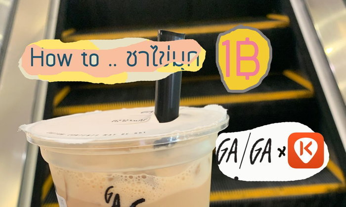 How to กินชานมไข่มุก 1 บาท!!@ GAGA by Klook app