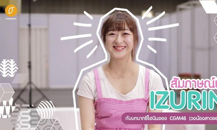 สัมภาษณ์พิเศษอิซึรินะ กับบทบาทชิไฮนินของ CGM48 (วงน้องสาวของ BNK48)