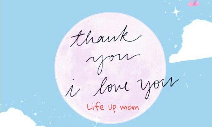 ฉันรักเธอ ขอบคุณ...