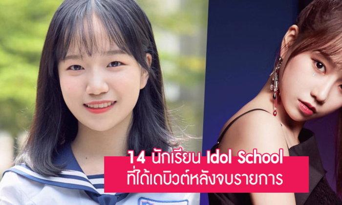 14 นักเรียน Idol School ที่ได้เดบิวต์หลังจบรายการ