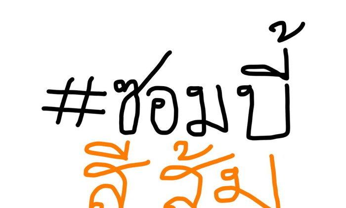 #ซอมบี้สีส้ม