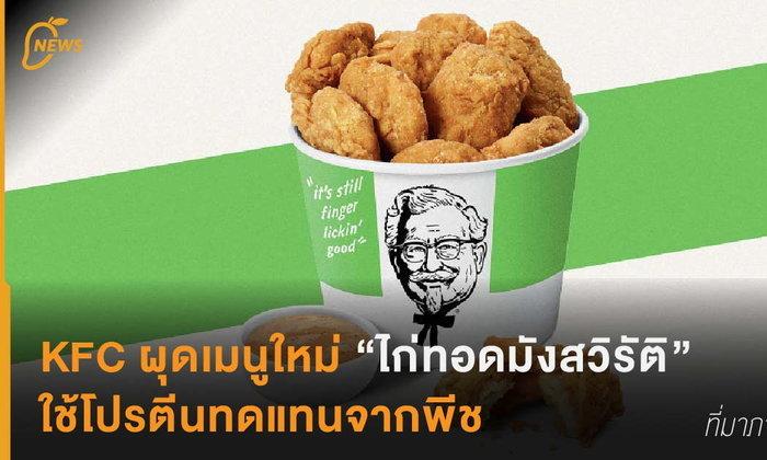 KFC ผุดเมนูใหม่ ไก่ทอดมังสวิรัติ ใช้โปรตีนทดแทนจากพีช