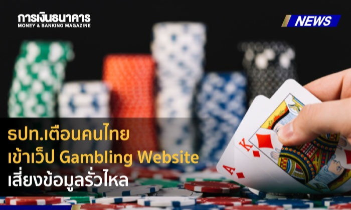 ธปท.เตือนคนไทยเข้าเว็ป Gambling Website เสี่ยงข้อมูลรั่วไหล