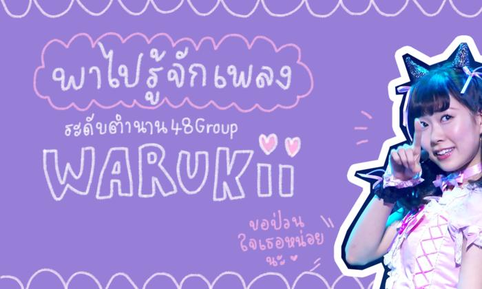 พาไปรู้จักเพลงในตำนาน 48Group Warukii