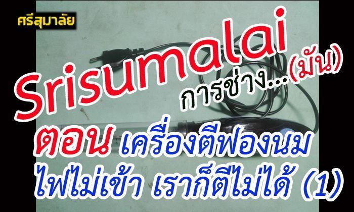 Srisumalai การช่าง...มัน ตอน เครื่องตีฟองนม ไฟไม่เข้า เราก็ตีไม่ได้ (1)