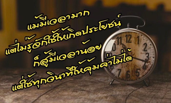 เวลามากหรือเวลาน้อยต่างกันที่