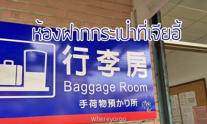 ห้องฝากกระเป๋า ที่สถานีรถไฟเจียอี้ ไต้หวัน (TRA Chiayi)