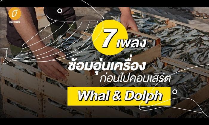 7 เพลงซ้อมอุ่นเครื่องก่อนไปคอนเสิร์ต Whal  and  Dolph