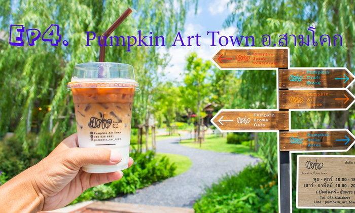 Pumpkin Art Town พัมคิน อาร์ต ทาวน์ อ.สามโคก ปทุมธานี ร้านกาแฟและอาหารบรรยากาศดีๆ ริมแม่น้ำ