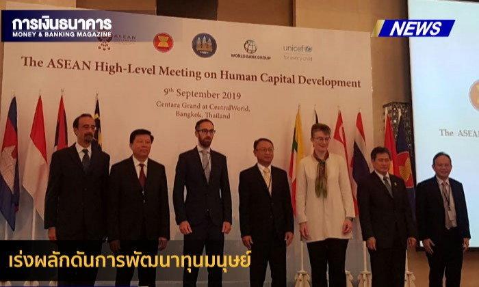 ประเทศสมาชิกอาเซียนเร่งผลักดันการพัฒนาทุนมนุษย์
