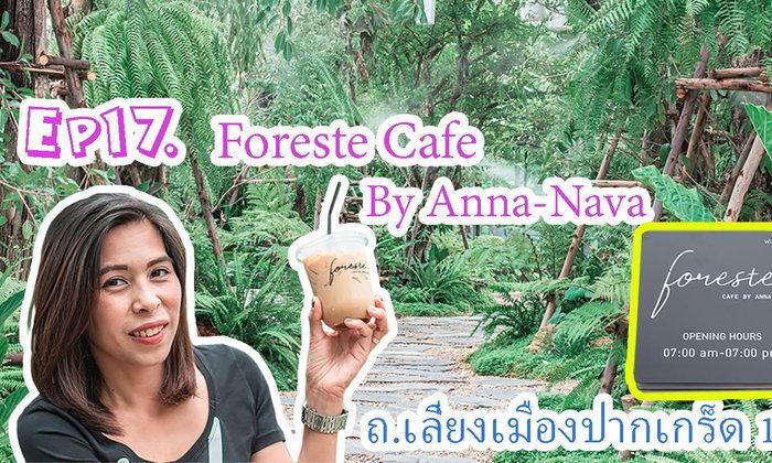 Foreste Cafe By Anna-Nava ร้านกาแฟฟอร์เรสเต้ คาเฟ่ สไตล์ธรรมชาติกลางป่า มีน้ำตกจำลอง และหมอก