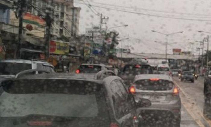 ในวันฝนตก