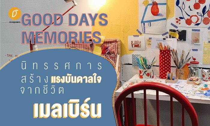 Good Days Memories นิทรรศการสร้างแรงบันดาลใจจากชีวิตในเมลเบิร์น