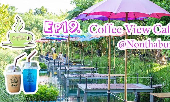 Coffee view cafe @nonthaburi by yossathorn orchid ถ.บางกรวย-ไทรน้อย ร้านกาแฟในสวน ริมน้ำ