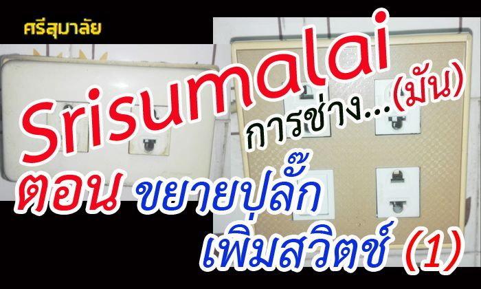 Srisumalai การช่าง...มัน ตอน ขยายปลั๊ก เพิ่มสวิตช์ (1)
