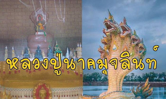 หลวงปู่นาคมุจลินท์ พระพุทธรูปลอยทวนน้ำมาตามลำน้ำเหือง อายุ 600 ปี