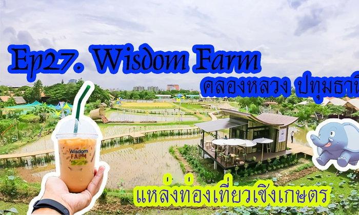 #WisdomFarm #คลองหลวง แหล่งท่องเที่ยวเชิงเกษตรแห่งใหม่ พร้อมร้านกาแฟ #WisdomCafe ห้ามพลาดดู