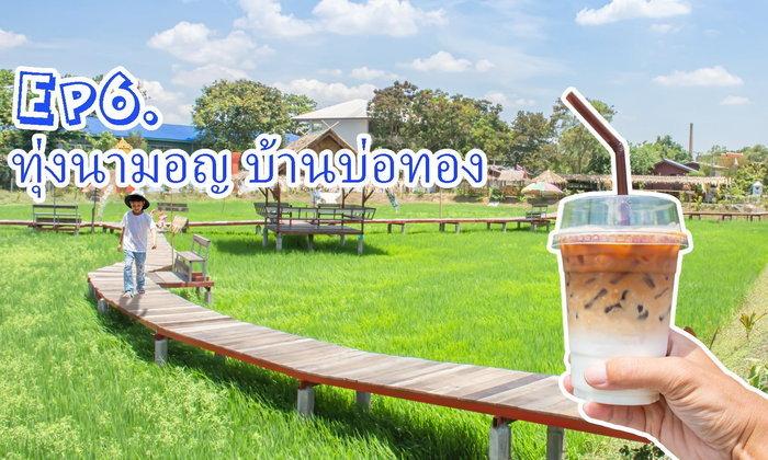 ทุ่งนามอญ บ้านบ่อทอง ลาดหลุมแก้ว ปทุมธานี ชมไร่นาสวนผสม บรรยากาศสบายๆ ในทุ่งนา และสวน