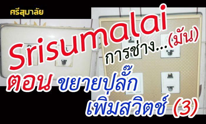 Srisumalai การช่าง...มัน ตอน ขยายปลั๊ก เพิ่มสวิตช์ (3)