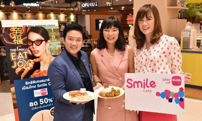 สมาชิกเมืองไทย Smile Club รับบัตรกำนัล  ฟินทุกมื้อกับแคมเปญ THE MALL EAT  and  JOY