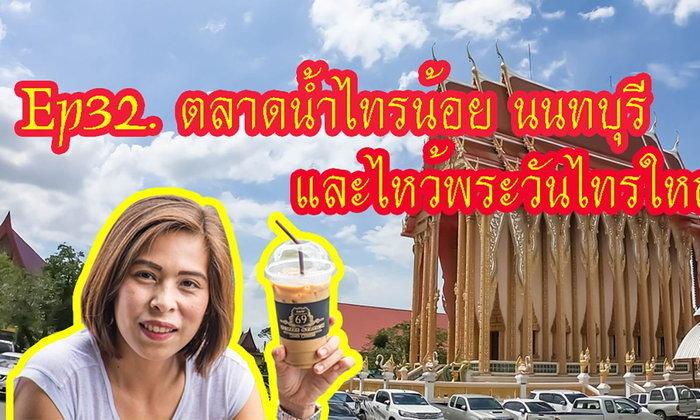 เที่ยว #ตลาดน้ำไทรน้อย และ ไหว้ #หลวงพ่อทองคำ #วัดไทรใหญ่ นนทบุรี กัน บรรยากาศดี ของกินเยอะมากๆ