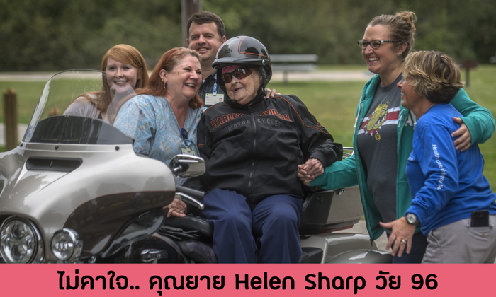 ไม่คาใจ.. คุณยาย Helen Sharp วัย 96 ยิ้มบนมอเตอร์ไซต์ กับหัวใจที่ป่วยเป็น CHF