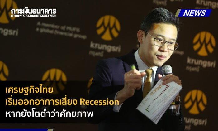 เศรษฐกิจไทยเริ่มออกอาการเสี่ยง Recession หากยังโตต่ำว่าศักยภาพ