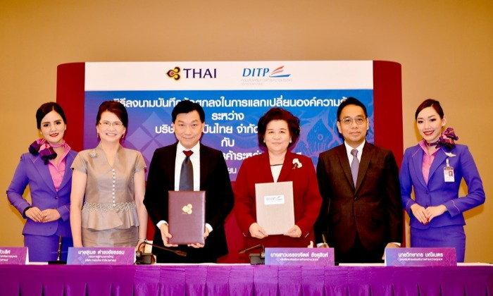 การบินไทยจัดพิธีลงนามความร่วมมือในด้านการพัฒนาบุคลากรกับกรมส่งเสริมการค้าระหว่างประเทศ