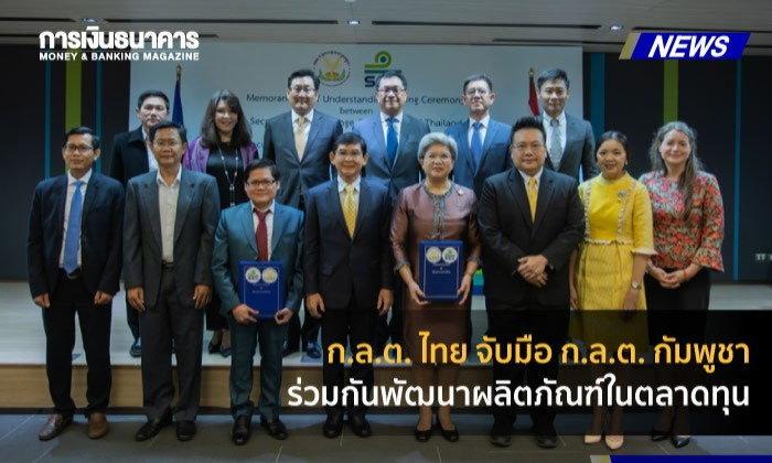 ก.ล.ต. ไทย จับมือ ก.ล.ต. กัมพูชา  ร่วมกันพัฒนาผลิตภัณฑ์ในตลาดทุน