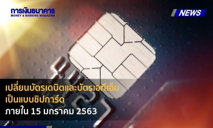 เปลี่ยนบัตรเดบิตและบัตรเอทีเอ็มเป็นแบบชิปการ์ดภายใน 15 มกราคม 2563 ก่อนยกเลิกบัตรแถบแม่เหล็ก