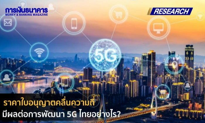 ราคาใบอนุญาตคลื่นความถี่ มีผลต่อการพัฒนา 5G ไทยอย่างไร?
