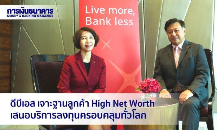 ดีบีเอส รุกขยายธุรกิจบริหารความมั่งคั่งในไทย เสนอบริการลงทุนครอบคลุมทั่วโลก