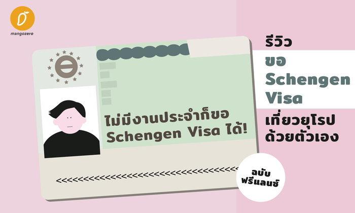 ไม่มีงานประจำก็ขอ Schengen Visa ได้ รีวิวขอ Schengen Visa เที่ยวยุโรปด้วยตัวเองฉบับฟรีแลนซ์