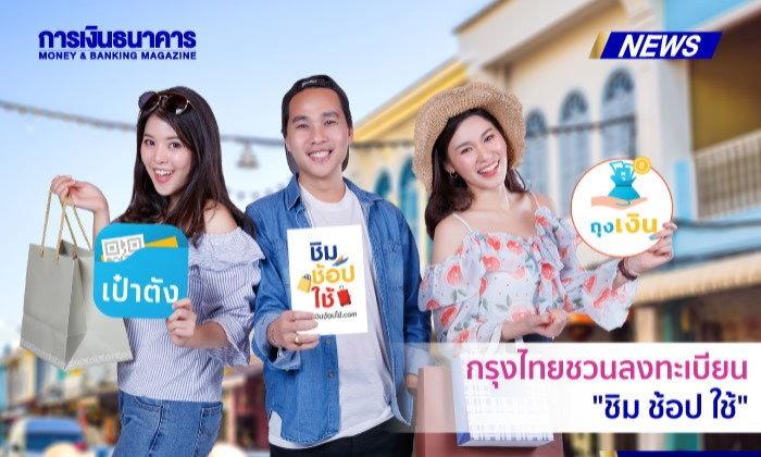 กรุงไทยชวนลงทะเบียน