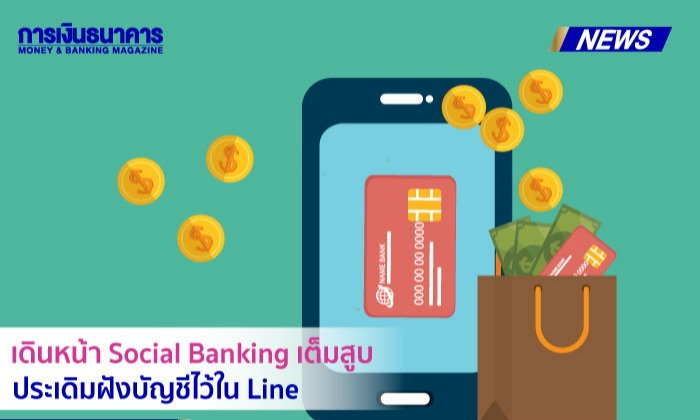 KBank เดินหน้า Social Banking เต็มสูบ ประเดิมฝังบัญชีไว้ใน Line ต้นปี 2563